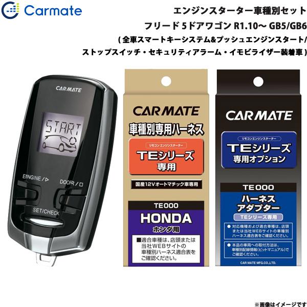 エンジンスターター 車種別セット フリード 5ドアワゴン R1.10~ GB5/GB6 カーメイト TE-W7300 + TE-115 + TE-443