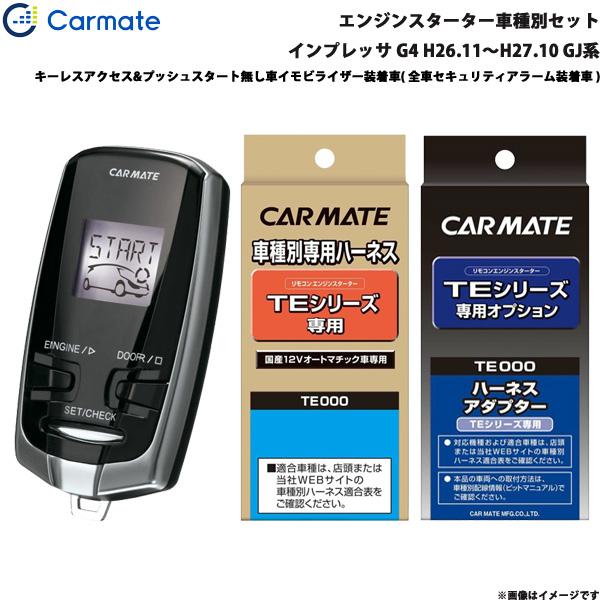 エンジンスターター 車種別セット インプレッサ G4 H26.11~H27.10 GJ系 カーメイト TE-W7300 + TE-105 + TE-421 + TE-202