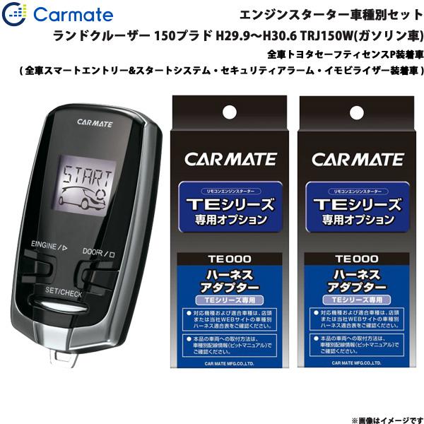 エンジンスターター 車種別セット ランクル 150プラド H29.9~H30.6 TRJ150W(ガソリン車) カーメイト TE-W73PSB + TE-157 + TE-207