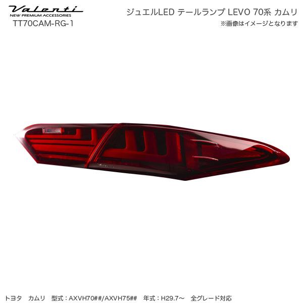 ジュエル LED テールランプ REVO シーケンシャル 70系 カムリ H29.7~ レッドレンズ/ブラック ヴァレンティ/Valenti TT70CAM-RG-1
