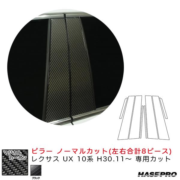 ハイクオリティ マジカルカーボン SEAL限定商品 ピラー レクサス UX 10系 H30.11~ ブラック カーボンシート CPL-10 ハセプロ