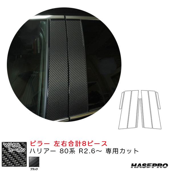 マジカルカーボン ピラー ハリアー 高品質 80系 R2.6~ カーボンシート 並行輸入品 ハセプロ ブラック CPT-94