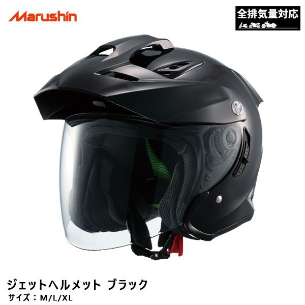 ジェットヘルメット インナーバイザー付 M L XL ブラック 黒 MSJ1 取り外し可能バイザー 新作アイテム毎日更新 秀逸 TE1 マルシン工業 全排気量対応
