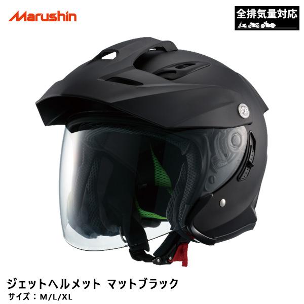 ジェットヘルメット インナーバイザー付 M L XL マットブラック MSJ1 日時指定 TE1 マルシン工業 取り外し可能バイザー 大注目 全排気量対応