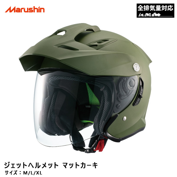 ジェットヘルメット インナーバイザー付 M L XL マットカーキ TE1 マルシン工業 通販 販売期間 限定のお得なタイムセール 取り外し可能バイザー MSJ1 全排気量対応