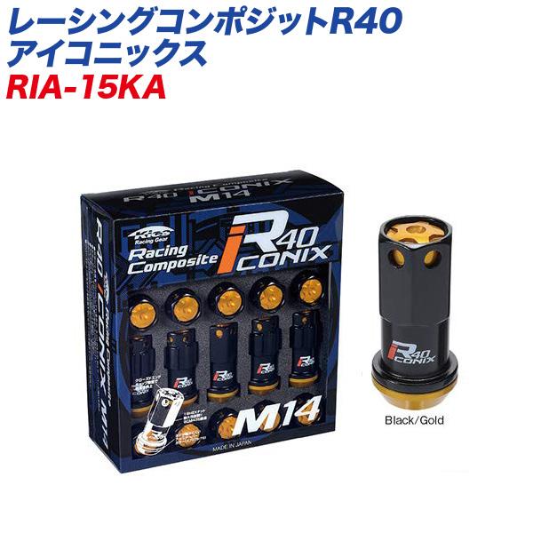 レーシングコンポジットR40 アイコニックス M14×P1.25 アルミ製キャップ ロック&ナット 16+4個 ブラック×ゴールド KYO-EI RIA-15KA
