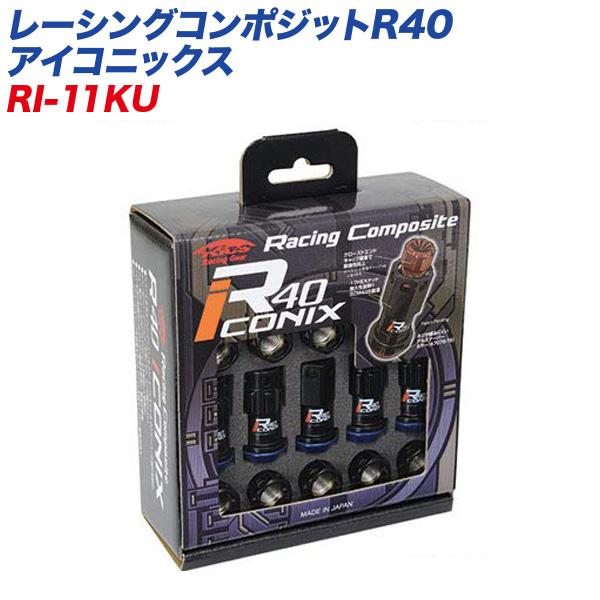 レーシングコンポジットR40 アイコニックス M12×P1.5 キャップレス ロック&ナット 16+4個 ブラック×ブルー KYO-EI RI-11KU