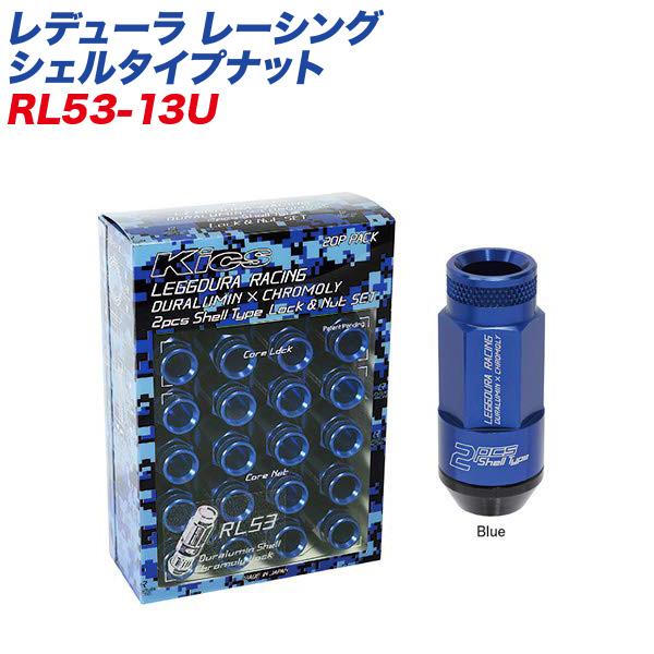レデューラ レーシング シェルタイプナット ロック&ナット ローレットタイプ M12×P1.25 16+4個 ブルー KYO-EI RL53-13U