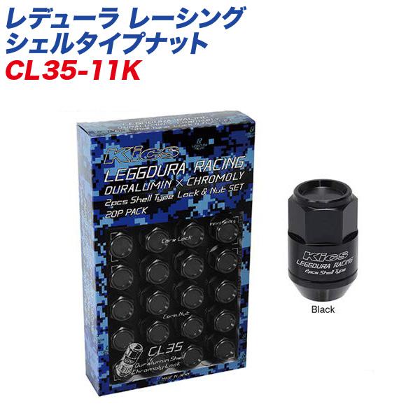 レデューラ レーシング シェルタイプナット ロック&ナット クローズドエンドタイプ 35mm M12×P1.5 16+4個 ブラック KYO-EI CL35-11K