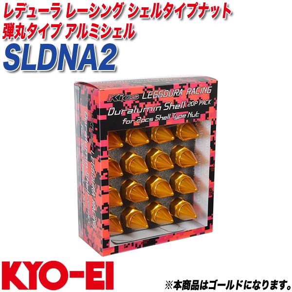 レデューラ レーシング シェルタイプナット アルミシェル 弾丸タイプ用 20個 ゴールド KYO-EI SLDNA2