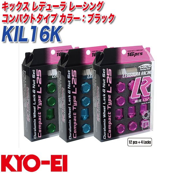 キックス レデューラ レーシング コンパクトタイプ ロック&ナット M12×P1.5 12+4個 ブラック KYO-EI KIL16K