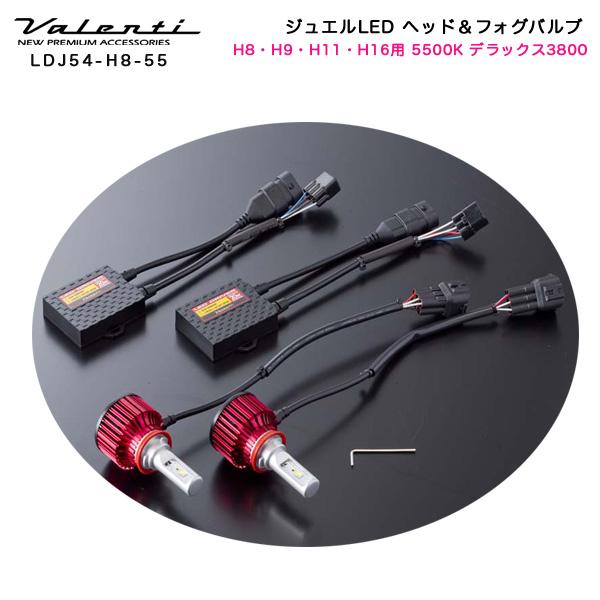 ヴァレンティ/Valenti:ジュエルLED LED ヘッドライト&フォグランプ H8/H9/H11/H16用 20W 5500K 3800lm デラックス3800/LDJ54-H8-55