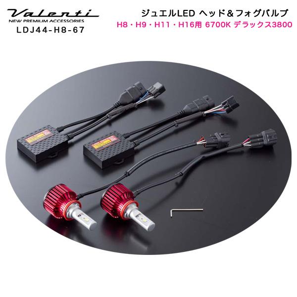 ヴァレンティ/Valenti:ジュエルLED LED ヘッドライト&フォグランプ H8/H9/H11/H16用 20W 6700K 3800lm デラックス3800/LDJ44-H8-67