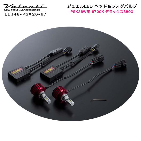ヴァレンティ/Valenti:ジュエルLED LED ヘッドライト&フォグランプ PSX26W用 20W 6700K 3800lm デラックス3800/LDJ48-PSX26-67
