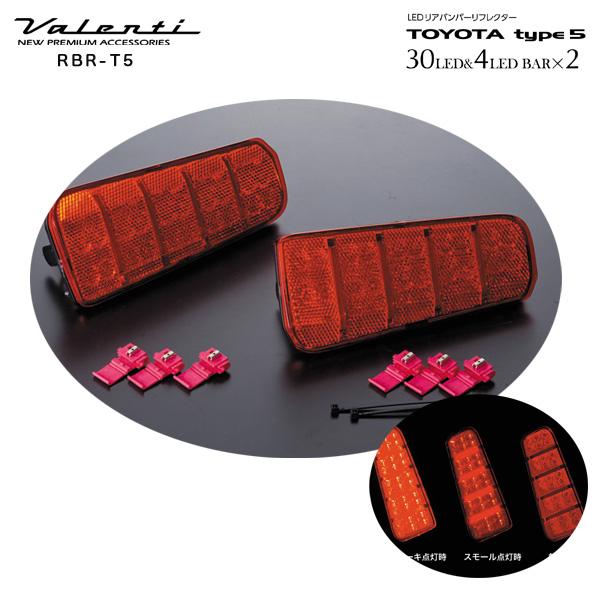ヴァレンティ/Valenti:LED リアバンパー リフレクター トヨタ タイプ5 アルファード/ヴェルファイア 等 反射板/RBR-T5