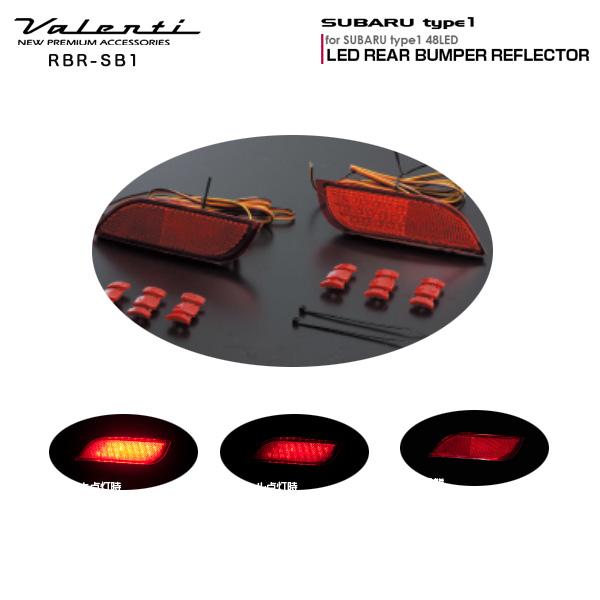 ヴァレンティ/Valenti:LED リアバンパー リフレクター スバル タイプ1 XV/インプレッサ/レヴォーグ/レガシィB4 等 反射板/RBR-SB1