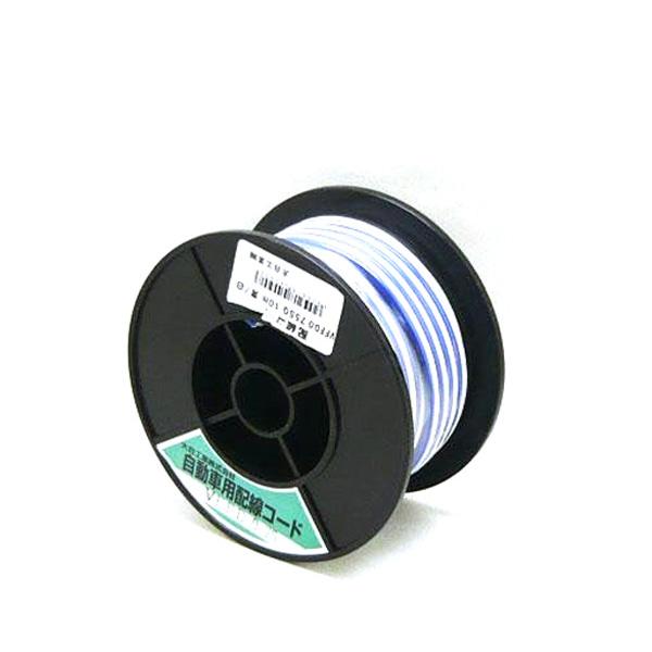新色追加して再販 定番商品 大自工業 Meltec:自動車用ダブル配線コード 定番キャンバス 青 白 10m巻 VFFD0.75sq
