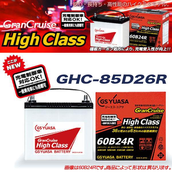 GSユアサ 高性能カーバッテリー グランクルーズ ハイクラス 充電制御車対応 開放型【3年補償】 自家用乗用車 GHC-85D26R