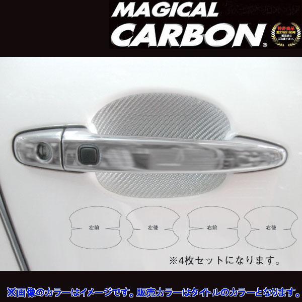 ハセプロ/HASEPRO マジカルカーボン ドアノブガード トヨタ シエンタ NCP80 本カーボン仕様 ブラック CDGT-13