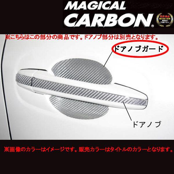 ハセプロ/HASEPRO マジカルカーボン ドアノブガード トヨタ クラウン GRS200 本カーボン仕様 ブラック CDGT-7