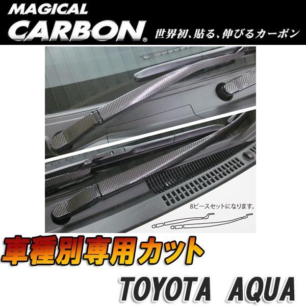 ハセプロ/HASEPRO マジカルカーボン フロントワイパー トヨタ アクア NHP10 本カーボン仕様 ブラック CFWAT-3
