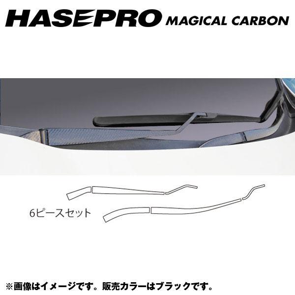 ハセプロ/HASEPRO マジカルカーボン フロントワイパー 日産 エクストレイル NT/T31系 H19.8~H22.7 本カーボン仕様 ブラック CFWAN-1