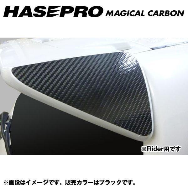 ハセプロ/HASEPRO マジカルカーボン リアウィング サイド 日産 ノート Rider E12系 H24.9~ 本カーボン仕様 ブラック CRWSN-1