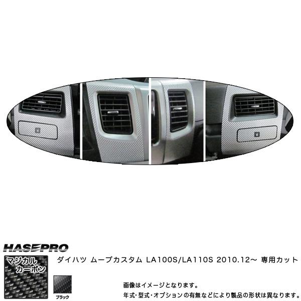 ハセプロ/HASEPRO マジカルカーボン エアアウトレットセットブラック ダイハツ ムーヴカスタム LA100S/LA110S H22.12~ 本カーボン仕様 ブラック CAOD-4