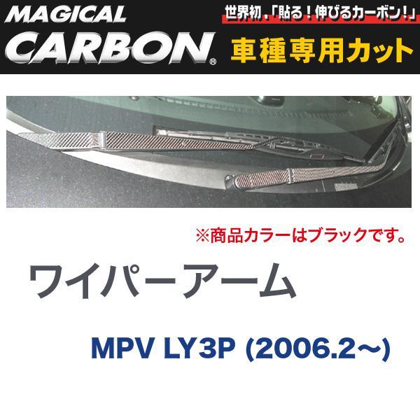 ハセプロ/HASEPRO マジカルカーボン ワイパ-アーム マツダ MPV LY3P H18.2~ カーボンシート ブラック CWAMA-1