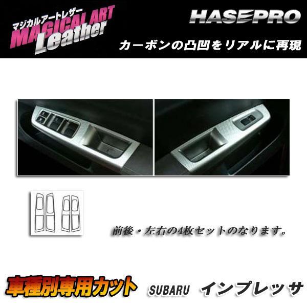 ハセプロ/HASEPRO マジカルアートレザー ドアスイッチパネル スバル インプレッサ WRX-STi GVF H23.01~ カーボン調シート ブラック LC-DPS1