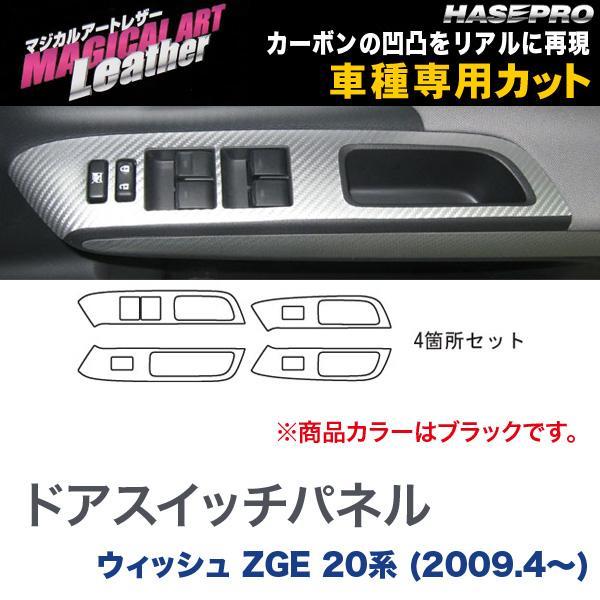 ハセプロ/HASEPRO マジカルアートレザー ドアスイッチパネル トヨタ ウィッシュ ZGE20系 H21.4~ カーボン調シート ブラック LC-DPT10