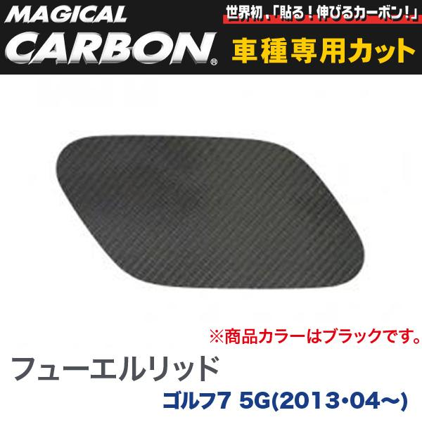ハセプロ/HASEPRO マジカルカーボン フューエルリッドブラック VW ゴルフ7 5G H25.4~ 本カーボン仕様 ブラック CFV-3