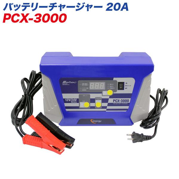大自工業/Meltec:フルオートバッテリー充電器 DC12V/24V用 リフレッシュ機能付き 軽自動車~24V車 26Ah~115Ahまで/PCX-3000