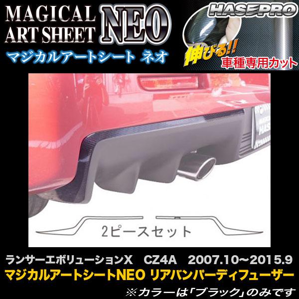 ハセプロ/HASEPRO マジカルアートシートNEO リアバンパーディフューザー 三菱 ランサーエボリューションX ランエボ10 CZ4A H19.10~H27.9 カーボン調シート ブラック MSN-RBSGM1
