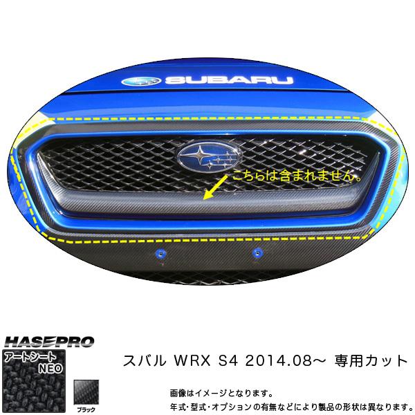 ハセプロ/HASEPRO マジカルアートシートNEO フロントグリル周り スバル WRX S4 H26.8~ カーボン調シート ブラック MSN-FGAS1