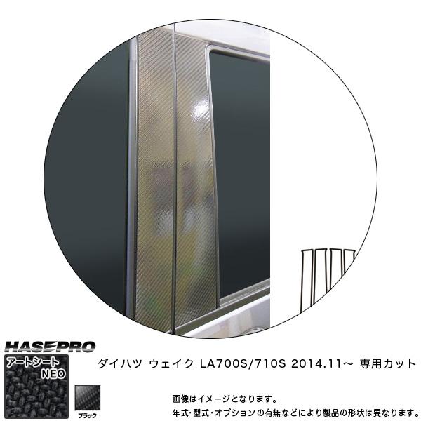 ハセプロ/HASEPRO マジカルアートシートNEO ピラー スタンダードセット ノーマルカット ダイハツ ウェイク LA700S/710S H26.11~ カーボン調シート ブラック MSN-PD12