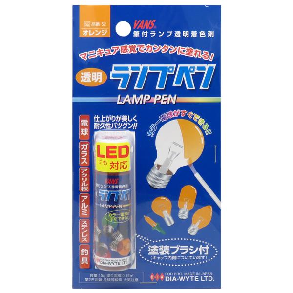 ダイヤワイト DIA-WYTE ランプペン 期間限定で特別価格 オレンジ 電球用カラーペン 日本製 52 カラー電球 カラーバルブ 5%OFF