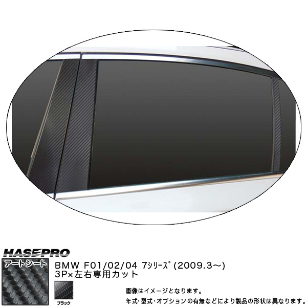 ハセプロ/HASEPRO マジカルアートシート ピラー スタンダードセット ノーマルカット BMW 7シリーズ F01/02/04 H21.3~ カーボン調シート ブラック MS-PB30
