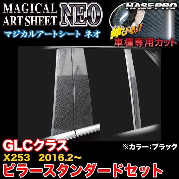 ハセプロ/HASEPRO マジカルアートシートNEO ピラー スタンダードセット ノーマルカット ベンツ GLCクラス X253 H28.2~ カーボン調シート ブラック MSN-MB28
