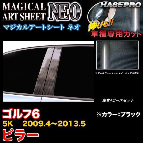 ハセプロ/HASEPRO マジカルアートシートNEO ピラー スタンダードセット ノーマルカット VW ゴルフ6 5K H21.4~H25.5 カーボン調シート ブラック MSN-PV5