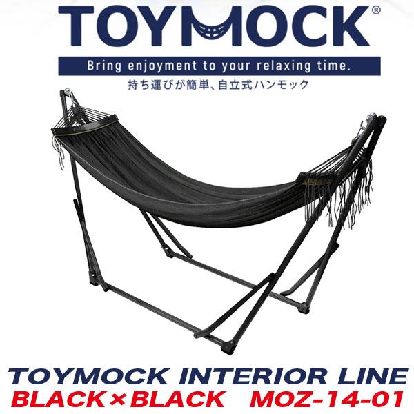 ノル/NOL トイモック/TOYMOCKインテリアライン ブラック×ブラック 2017年モデル 自立式 ポータブルハンモック MOZ-14-01