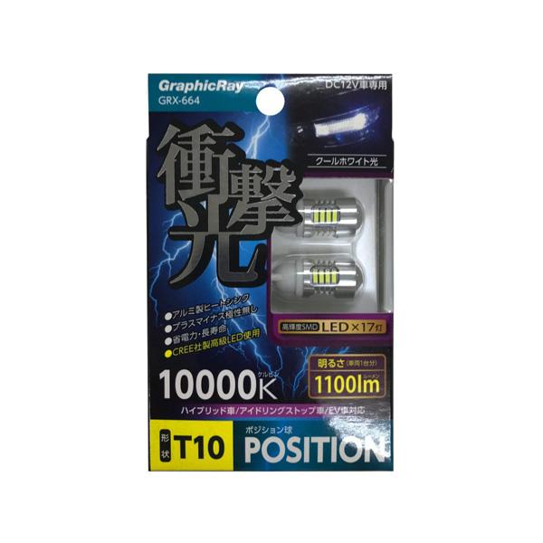 メール便送料無料 定番商品 アークス AXS:LEDバルブ ポジションランプ T10 LED17灯 ハイブリッド車対応 10000k DC12V車専用 GRX-664 1100lm 激安超特価 高価値