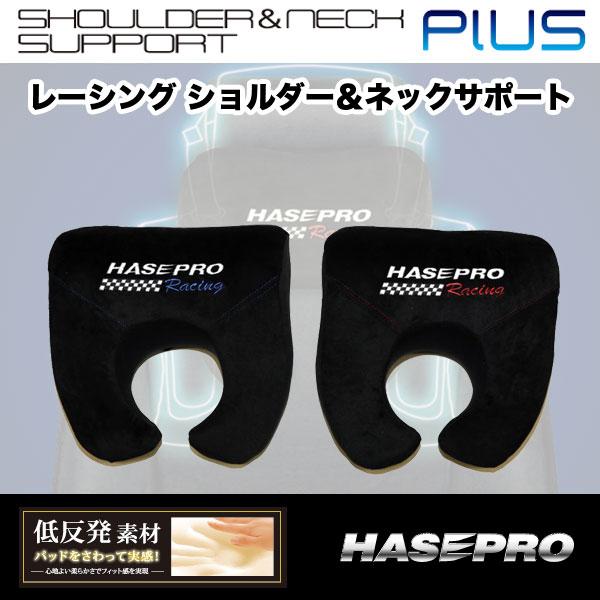 ハセプロ/HASEPRO ハセプロレーシング ショルダー&ネックサポート プラス ネックパッド 低反発素材 全2色【ブラック×レッド/ブラック×ブルー】【HPR-SN2R/HPR-SN2B】