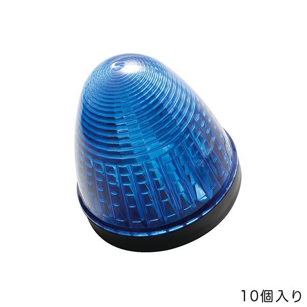 ヤック/YAC 【10個セット】マーカーランプ LEDデヒュージョンマーカー ブルー LED2個 24V アクリル製ブルーレンズ トラック CE-475