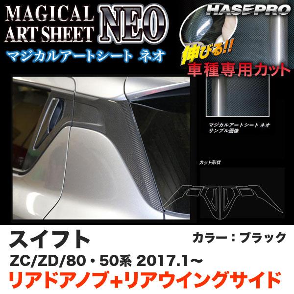ハセプロ/HASEPRO マジカルアートシートNEO リアドアノブ+リアウイングサイド スズキ スイフト ZC50/80系 ZD50/80系 H29.1~ カーボン調シート ブラック MSN-DRWSSZ1