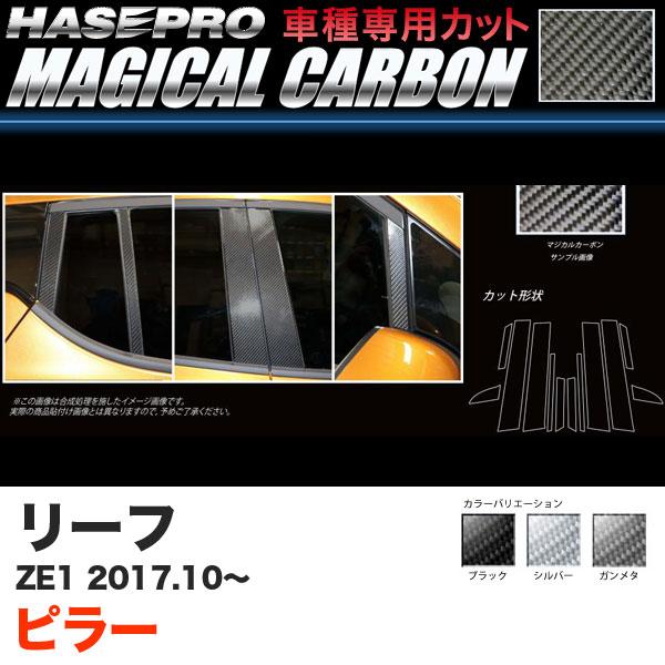 ハセプロ マジカルカーボン ピラー リーフ ZE1 H29.10~ カーボンシート ブラック ガンメタ シルバー 全3色