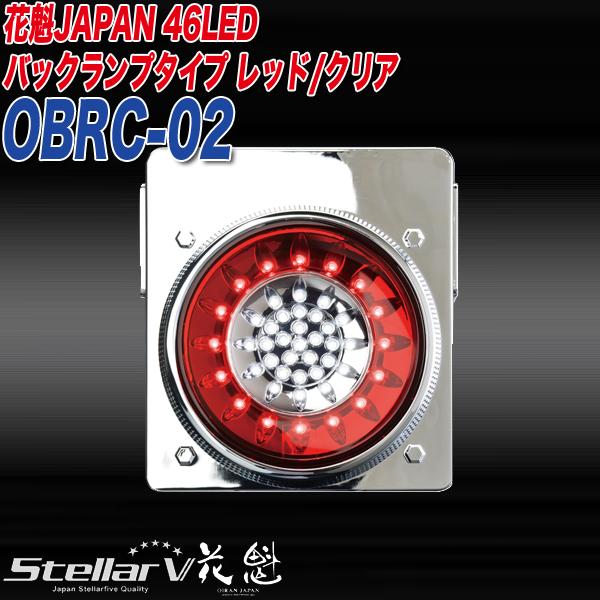ステラファイブ 花魁JAPAN 46LED トラック テールランプ 24V用 バックランプタイプ レッド/クリア OBRC-02