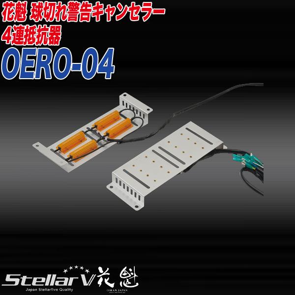 ステラファイブ 花魁JAPAN トラック テールランプ 球切れ警告キャンセラー 4連抵抗器 2個入り OERO-04