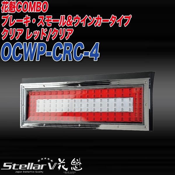 ステラファイブ 花魁CONBO トラック テールランプ 24V用 ブレーキ・スモール&ウインカータイプ クリア レッド/クリア OCWP-CRC-4