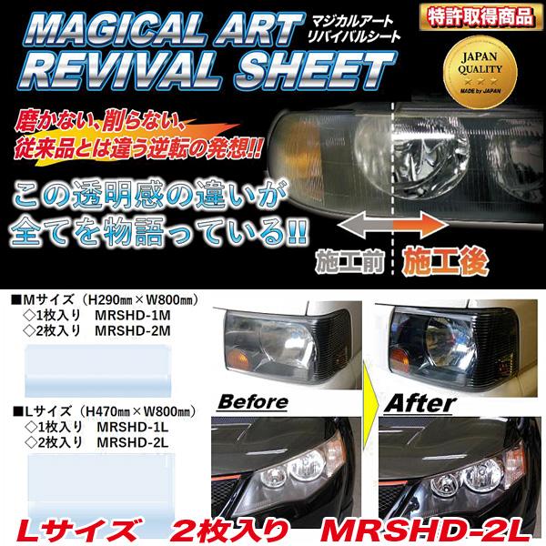 ハセプロ マジカルアート リバイバルシート ヘッドライト用 補修/保護シート Lサイズ(H470mm×800mm) 2枚入 黄ばみ くもり対策 MRSHD-2L